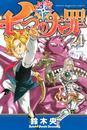 七つの大罪(24) 漫画