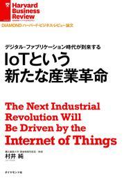 IoTという新たな産業革命 漫画