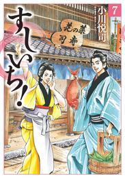 すしいち!(7) 漫画