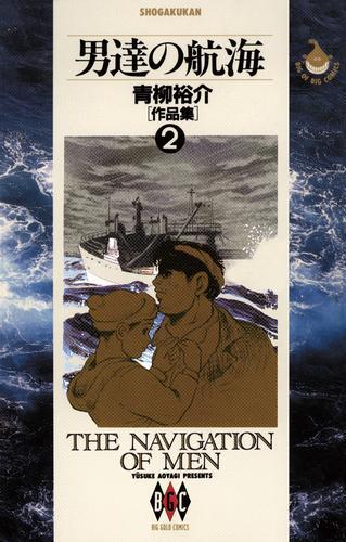 男達の航海 漫画