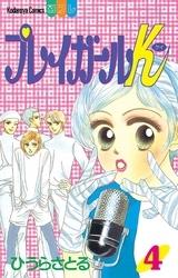 プレイガールK(4) 漫画