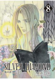 SILVER DIAMOND 8巻 漫画