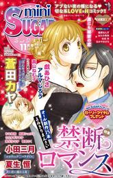 miniSUGAR Vol.29(2013年11月号) 漫画