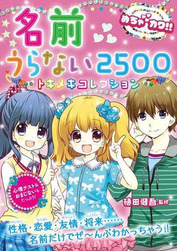 めちゃカワ!!名前うらない2500 トキメキコレクション 漫画