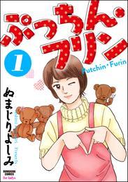 ぷっちん・フリン1 漫画