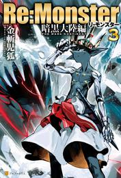 Re:Monster 暗黒大陸編3