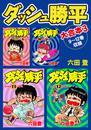 ダッシュ勝平 大合本3 9~12巻収録 漫画