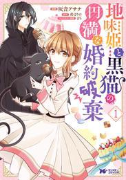 地味姫と黒猫の、円満な婚約破棄(コミック) 分冊版 8