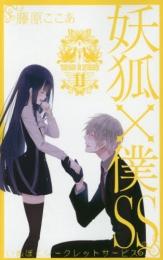 妖狐×僕SS -いぬぼくシークレットサービス- (1-11巻 全巻)