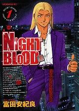 NIGHT BLOOD (1-6巻 全巻) 漫画