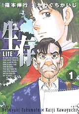 生存 LifE (1-3巻 全巻) 漫画