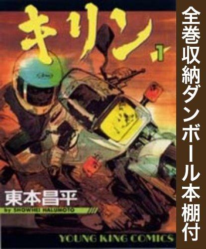 【全巻収納ダンボール本棚付】キリン 漫画
