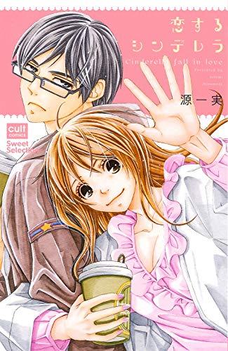 恋するシンデレラ (1巻 全巻)
