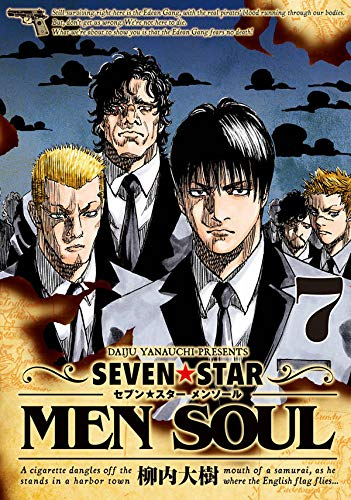 SEVEN☆STAR MEN SOUL (1-6巻 最新刊) 漫画