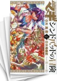 【中古】マギ シンドバッドの冒険 (1-17巻) 漫画