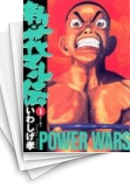 【中古】新・花マル伝 (1-19巻) 漫画