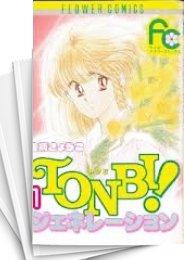 【中古】TONBI!ジェネレーション  (1-6巻) 漫画