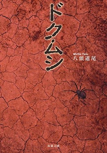 【書籍】ドクムシ 漫画
