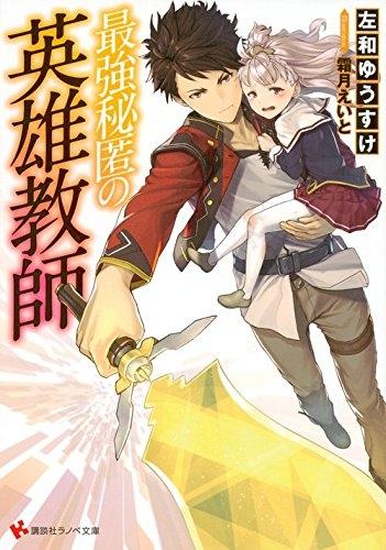 【ライトノベル】最強秘匿の英雄教師 漫画