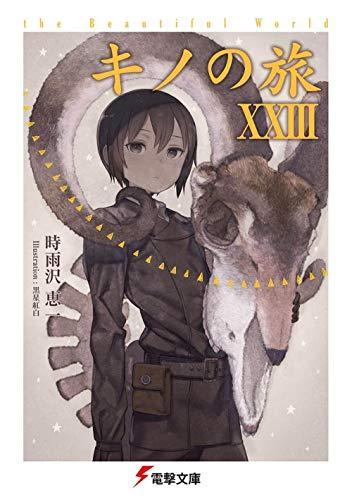 【ライトノベル】キノの旅 漫画
