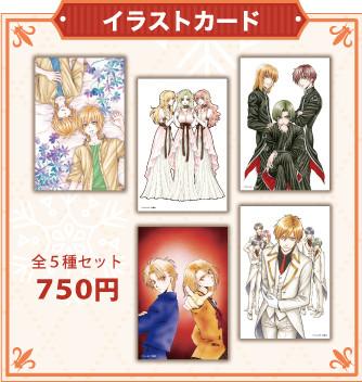 【グッズ】つだみきよ原画展 イラストカード(全5種セット)
