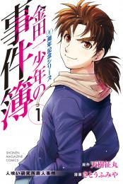 金田一少年の事件簿 20周年記念シリーズ 5 冊セット最新刊まで 漫画