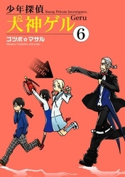 少年探偵 犬神ゲル 6 冊セット最新刊まで 漫画
