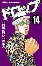 ドロップ 14 冊セット全巻 漫画