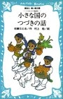 【児童書】小さな国のつづきの話