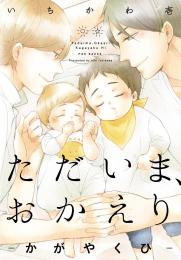 ただいま、おかえり (1-4巻 最新刊)