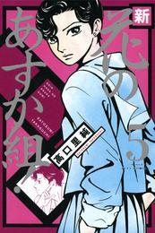 新・花のあすか組! 5巻 漫画