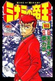 ミナミの帝王 103 漫画