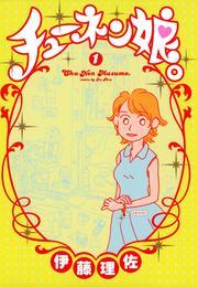 チューネン娘。 1巻 漫画