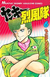 ヤンキー烈風隊(6) 漫画