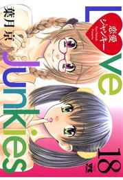 恋愛ジャンキー(18) 漫画