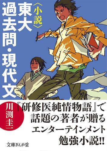 〈小説〉東大過去問・現代文 漫画