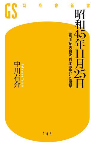 昭和45年11月25日 三島由紀夫自決、日本が受けた衝撃 漫画