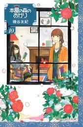 本屋の森のあかり(10) 漫画