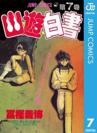 幽★遊★白書 7 漫画