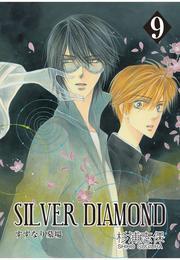 SILVER DIAMOND 9巻 漫画