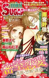 miniSUGAR Vol.30(2014年1月号) 漫画