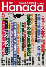 月刊Hanada2017年5月号 漫画
