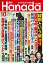 月刊Hanada2019年10月号 漫画