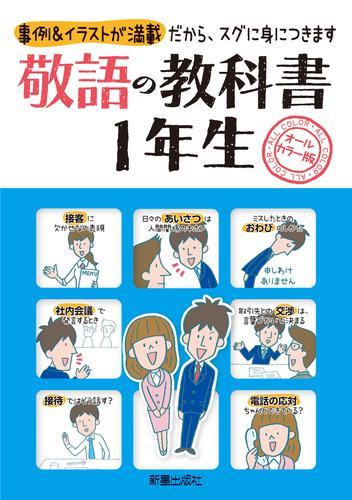 敬語の教科書1年生 漫画