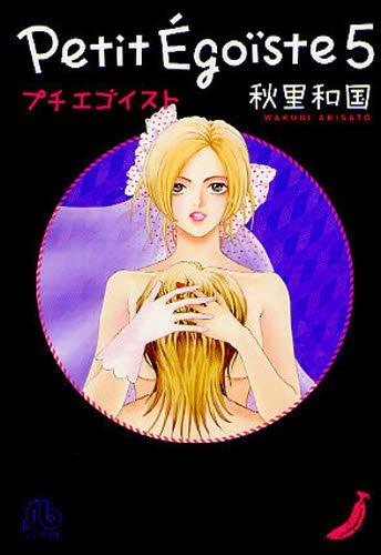 プチエゴイスト [文庫版] (1-5巻 全巻) 漫画