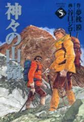 神々の山嶺 (いただき) [文庫版] (1-5巻 全巻) 漫画