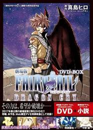 フェアリーテイル 劇場版FAIRY TAIL ‐DRAGON CRY‐ DVD-BOX