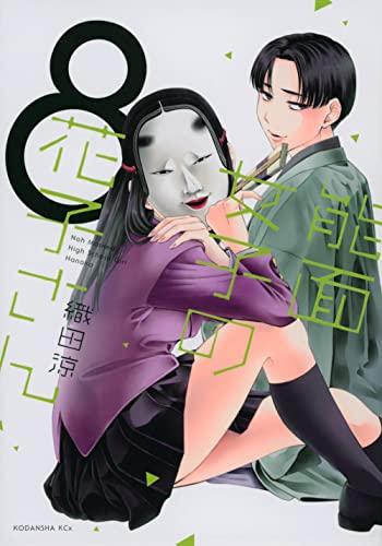 能面女子の花子さん (1-3巻 最新刊) 漫画
