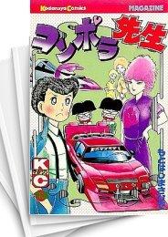【中古】コンポラ先生 (1-17巻) 漫画