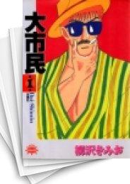 【中古】大市民 (1-10巻) 漫画